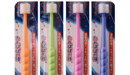 たんぽぽの種 |前歯の裏もみがきやすい、やみつきになる歯ブラシ