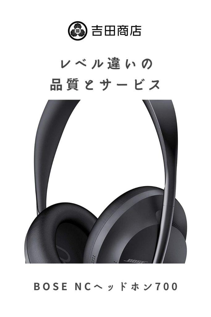 BOSEノイズキャンセリングヘッドホン700|音のレベルが他とは違う