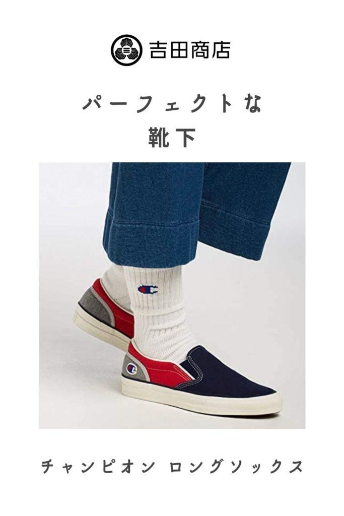 チャンピオン フルレングスソックス|パーフェクトな靴下