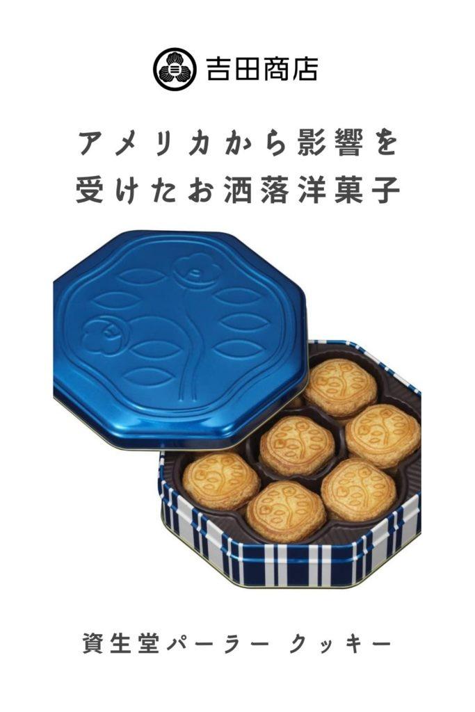 資生堂 クッキー|お洒落で美味しい洋菓子のルーツはアメリカにあり