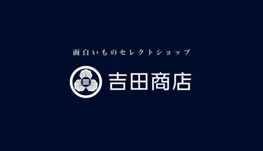 吉田商店について