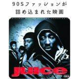 Juice|2pac主演の90sファッションが詰め込まれた映画