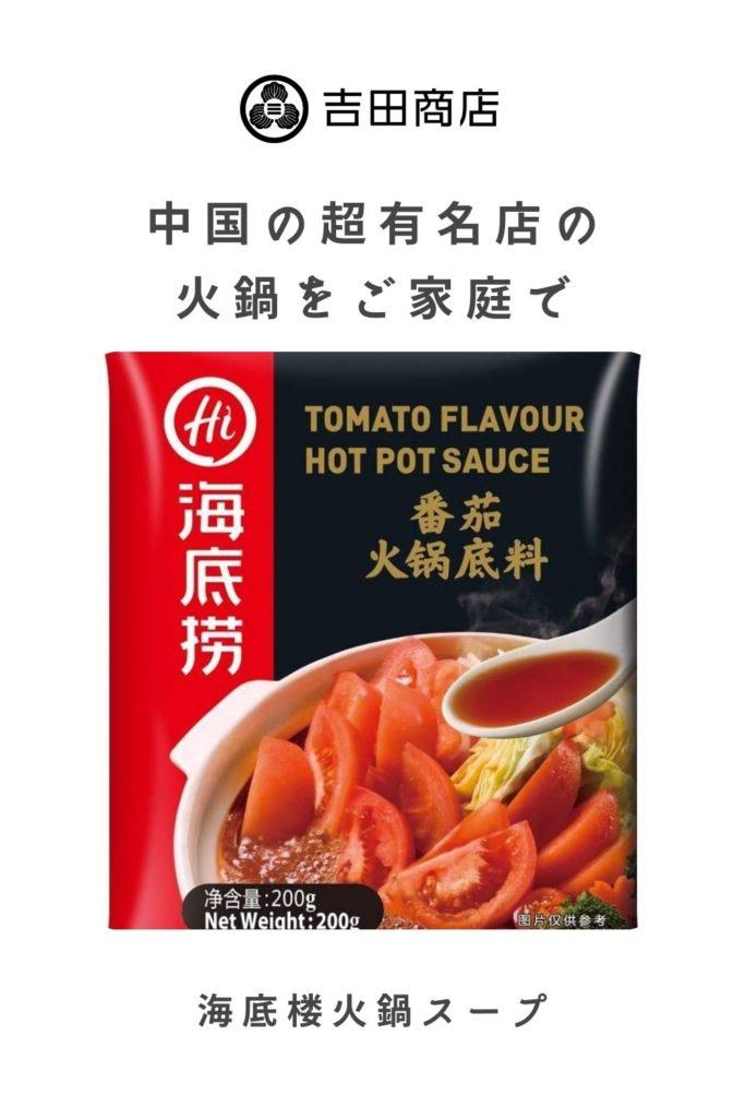 海底楼火鍋スープ|中国の超有名店の火鍋をご家庭で