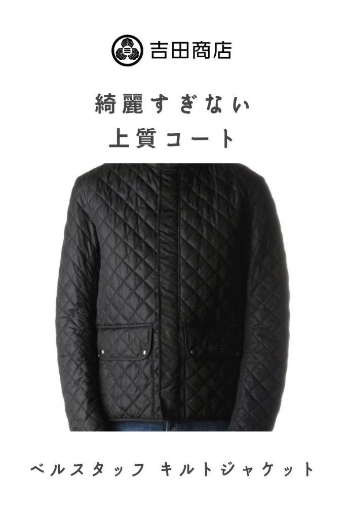 ベルスタッフ キルティングジャケット 綺麗すぎない上質コート