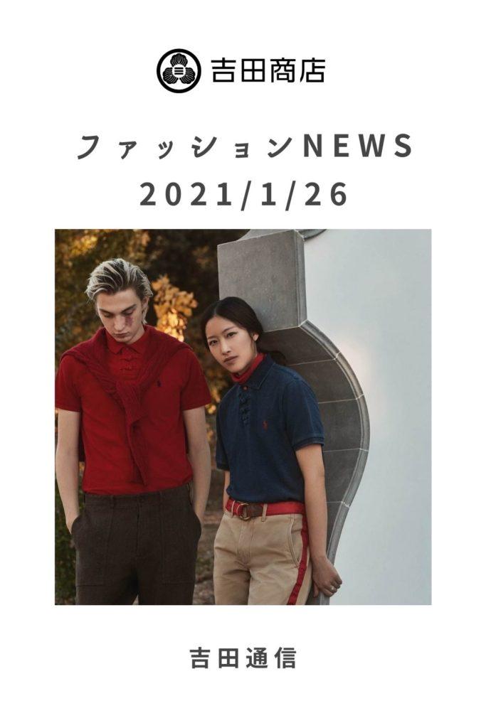 【吉田通信】ラルフローレンのチャイナデザイン、白い恋人アイスなど
