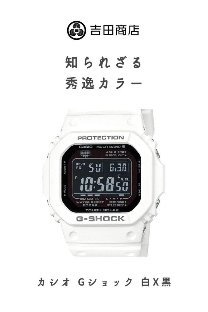 CASIO Gショック スピードモデル 白x黒|知られざる秀逸カラー