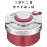 Tfal 圧力鍋 クリプソミニットデュオ|幸せを運ぶ鍋