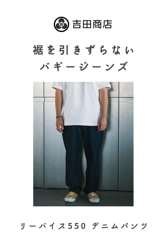 裾を引きずらないバギージーンズ|リーバイス550デニムパンツ