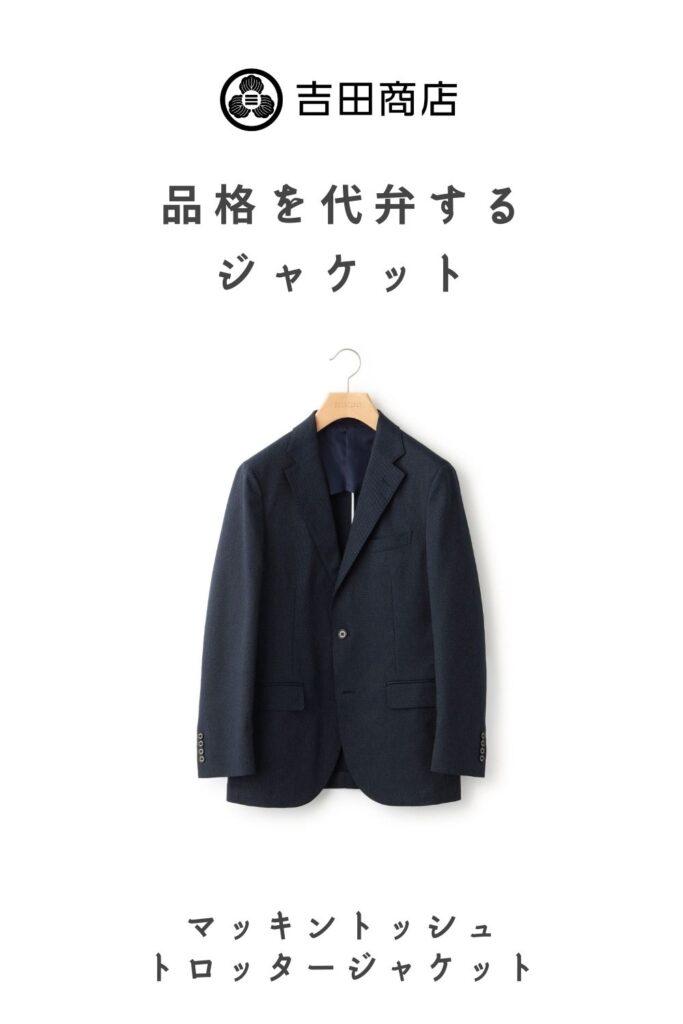 マッキントッシュ トロッタージャケット 品格を代弁するジャケット